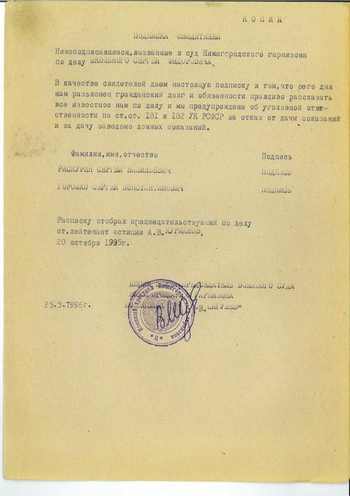 Исковое заявление М.Т.А. о признании права собственности на