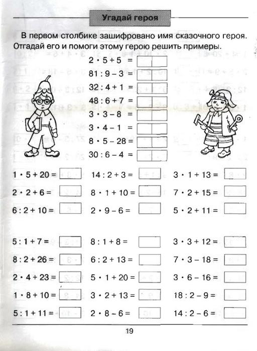 Распечатать тренажеры по математике 3 класс риссия