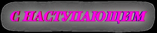s_nastupaushim (4) (538x116, 53Kb)