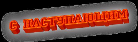 s_nastupaushim (15) (535x165, 77Kb)