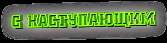 s_nastupaushim (17) (531x139, 68Kb)