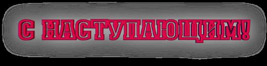 s_nastupaushim (35) (540x135, 54Kb)