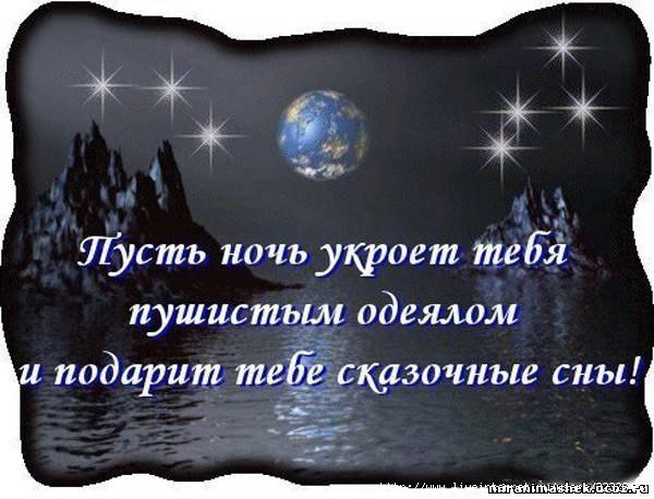 http://img1.liveinternet.ru/images/attach/c/7/94/624/94624993_spokoynoy_nochi.jpg