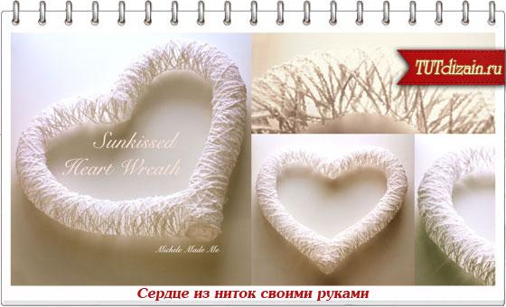 Сердечки декор своими руками