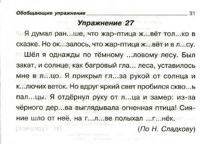 Русскому гдз диктанты 6 класс по