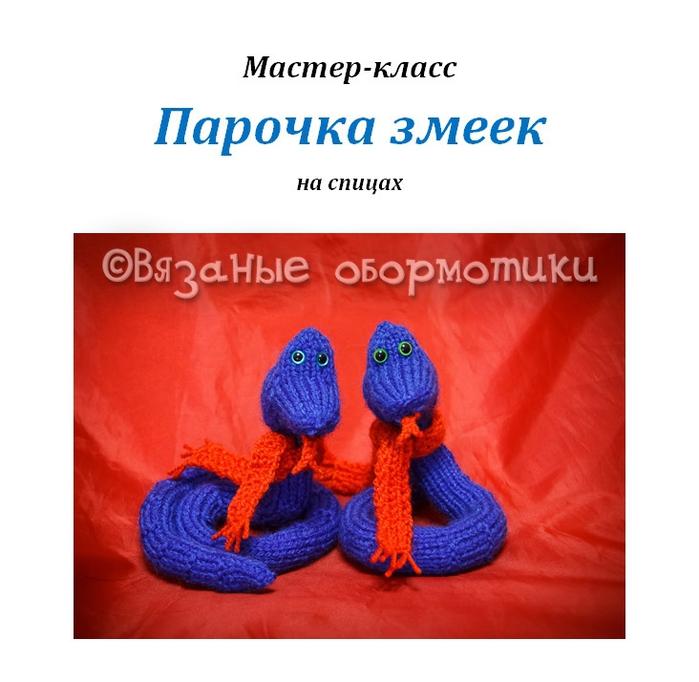 mk_zmeyka_titul_2 (700x682, 206Kb)