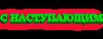 Превью С Наступающим_надписи на прозрачном слое (14) (650x250, 26Kb)