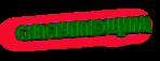 Превью С Наступающим_надписи на прозрачном слое (27) (650x250, 24Kb)