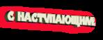 Превью С Наступающим_надписи на прозрачном слое (29) (650x250, 34Kb)