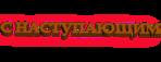 Превью С Наступающим_надписи на прозрачном слое (34) (650x250, 33Kb)