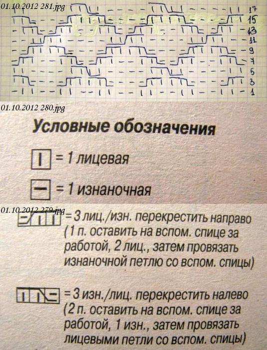 Схема к шапке (535x700, 478Kb)