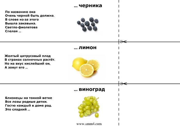 zagadki-frukti-3 (700x494, 75Kb)