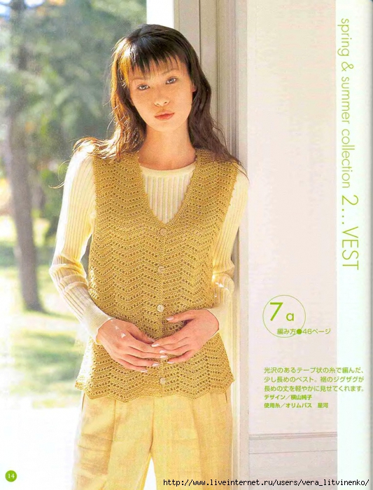 5038720_Lets_knit_series_NV3822_2000_Crochet_Lace_8_kr_6 (533x700, 291Kb)