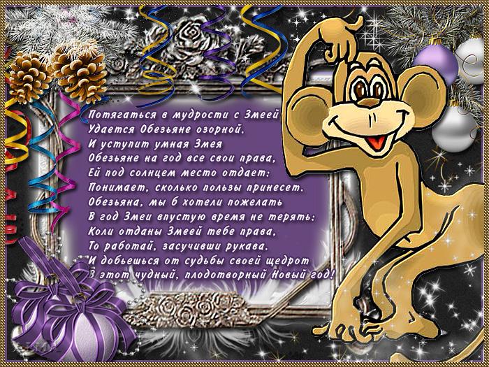 гороскоп на год змеи для обезьяны/4854927_ (700x525, 309Kb)