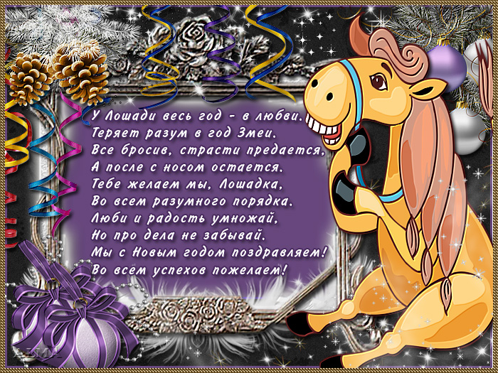 гороскоп в картинках в год змеи для лошади/4854927_loshad (700x525, 299Kb)