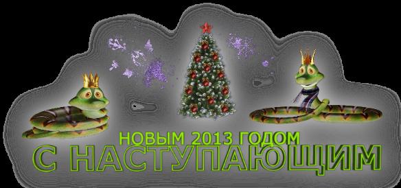 С-НАСТУПАЮЩИМ (6) (584x274, 214Kb)