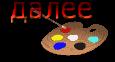 3166706_0_9a6e7_3b431ec5_S (150x53, 8Kb)/3166706_r_palitra (115x62, 5Kb)