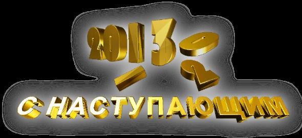2013 - C_НАСТУПАЮЩИМ (1) (590x270, 135Kb)