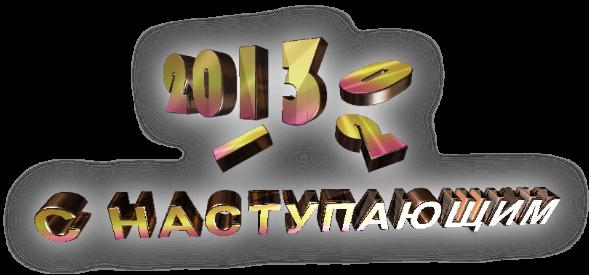 2013 - C_НАСТУПАЮЩИМ (3) (589x275, 149Kb)