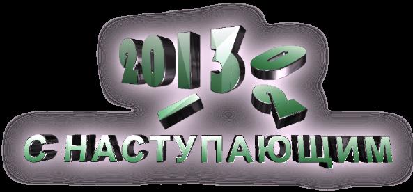 2013 - C_НАСТУПАЮЩИМ (5) (593x276, 132Kb)
