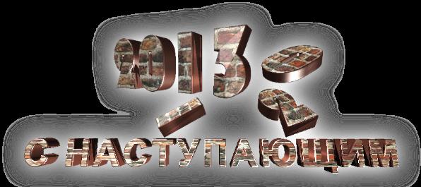 2013 - C_НАСТУПАЮЩИМ (7) (596x265, 174Kb)