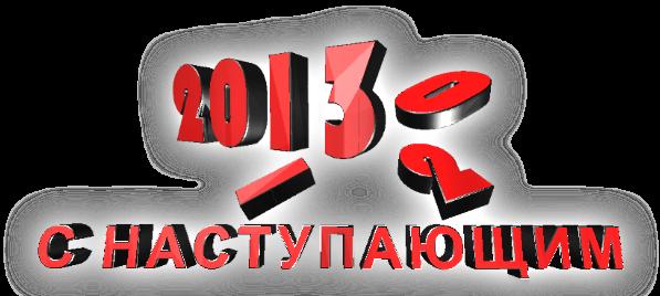 2013 - C_НАСТУПАЮЩИМ (9) (597x268, 109Kb)