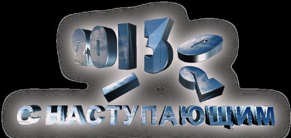2013 - C_НАСТУПАЮЩИМ (11) (596x284, 178Kb)