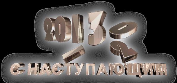 2013 - C_НАСТУПАЮЩИМ (13) (597x280, 164Kb)