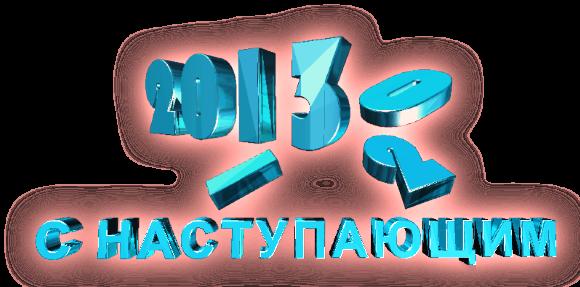 2013 - C_НАСТУПАЮЩИМ (15) (580x287, 141Kb)