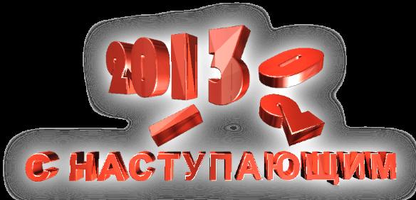 2013 - C_НАСТУПАЮЩИМ (19) (584x282, 138Kb)