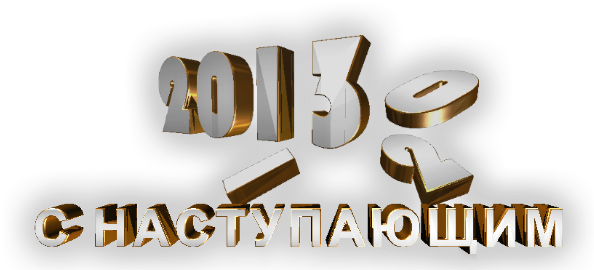 2013 - C_НАСТУПАЮЩИМ (594x270, 143Kb)