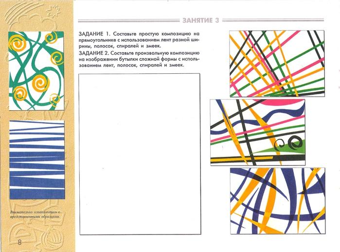 Планконспект по дизайну