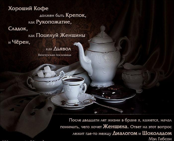 Кофе и шоколад (700x567, 76Kb)