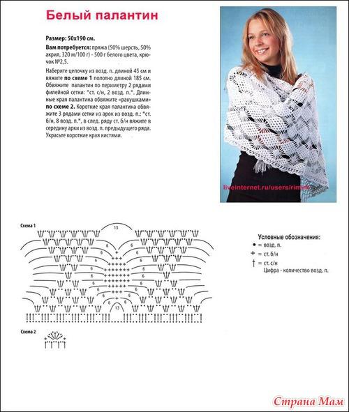 Вязание крючком для женщин палантин войти с описанием 68