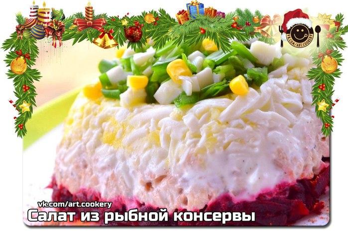 Салат из рыбных консервов рецепт с пошагово