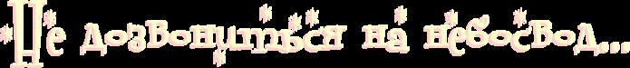 4maf_ru_pisec_2012_12_07_15-31-52_50c1cb4f8569a (700x75, 58Kb)
