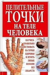 2920236_1354800204_akupunktura250 (167x250, 19Kb)