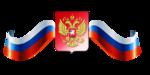 Превью Российская_символика+на_прозрачном_слое (13) (500x250, 60Kb)