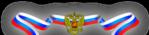 Превью Российская_символика+на_прозрачном_слое (32) (425x100, 48Kb)