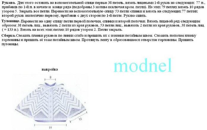 92904192_4700225_nakidka_2 (699x440, 79Kb)