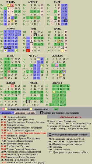 Pravoslavnie_kalendar_2013 (394x700, 101Kb)