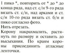 4403711_koronakru2 (212x172, 21Kb)