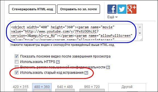 Использовать старый HTML-код встраивания видео YouTube