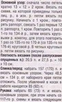 Превью vqq321 (226x371, 37Kb)