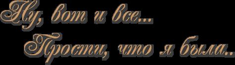 4maf_ru_pisec_2012_12_09_00-17-27_50c3999f875d2 (475x132, 85Kb)