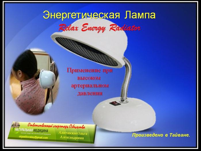ИК лампа высокое давление (700x524, 95Kb)