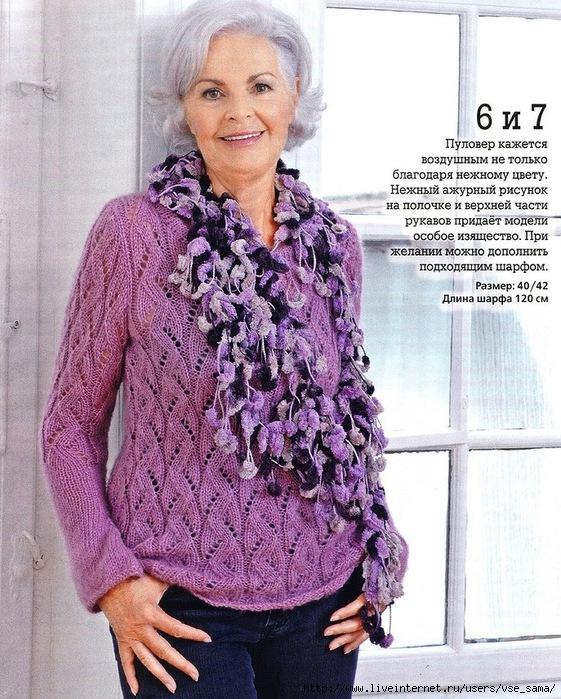 Ажурный пуловер и шарф.