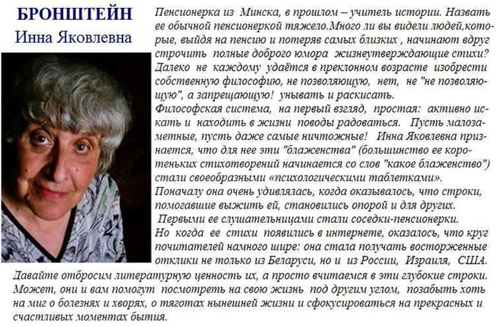 Бронштейн Инна Яковлевна. 95b2ec9e5221 (700x458, 159Kb)