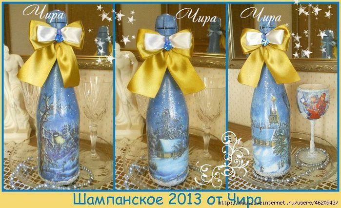 Шамп.новогоднее коллаж 2013 (700x426, 206Kb)