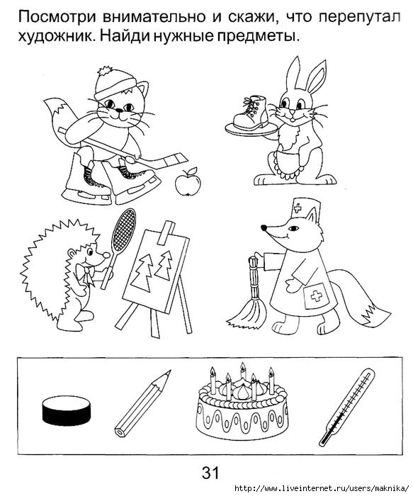 Картинки ддч детей трех лет